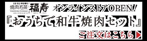 オンラインストアOPEN!『おうちで和牛焼肉セット』ご注文はこちら!